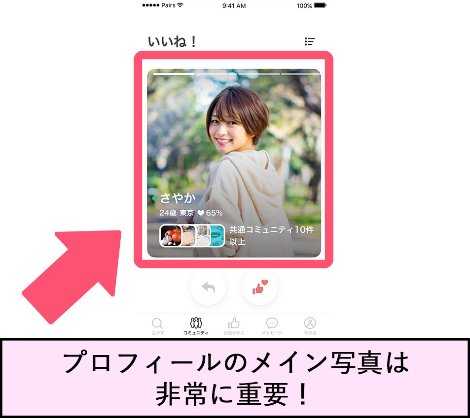 いいね! さやか 24歳 東京 65% 共通コミュニティ10件以上 プロフィールのメイン写真は非常に重要!