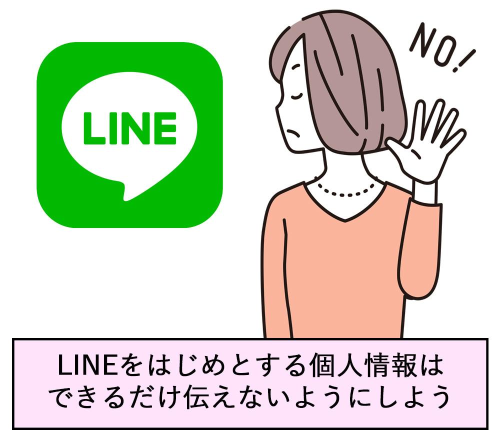 LINEをはじめとする個人情報はできるだけ伝えないようにしよう