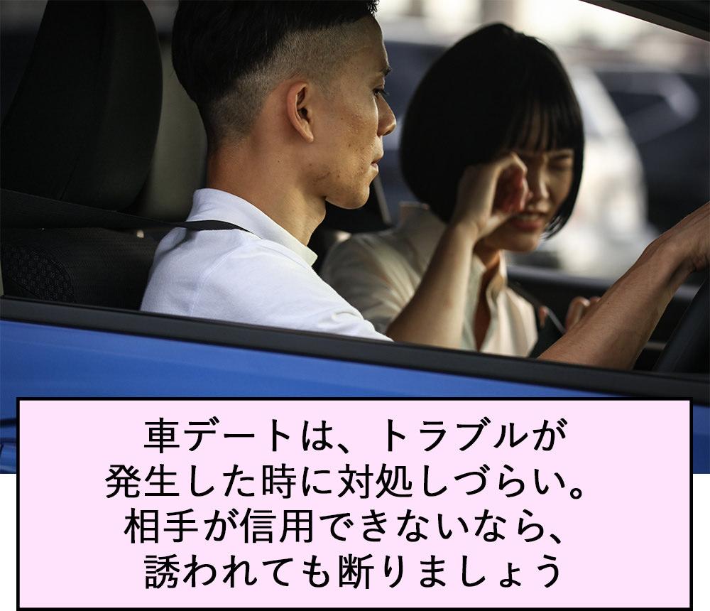 車デートはトラブルが発生した時に対処しづらい。相手が信用できないなら誘われても断りましょう。