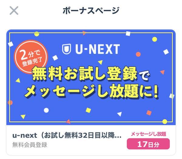 2分で登録完了 U-NEXT 無料お試し登録でメッセージし放題に!u-next(お試し無料32日目以降… メッセージし放題17日分 無料会員登録