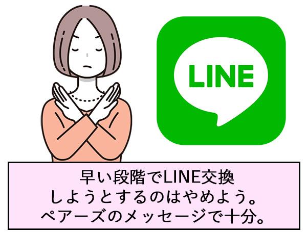 早い段階でLINE交換しようとするのはやめよう。ペアーズのメッセージで十分。