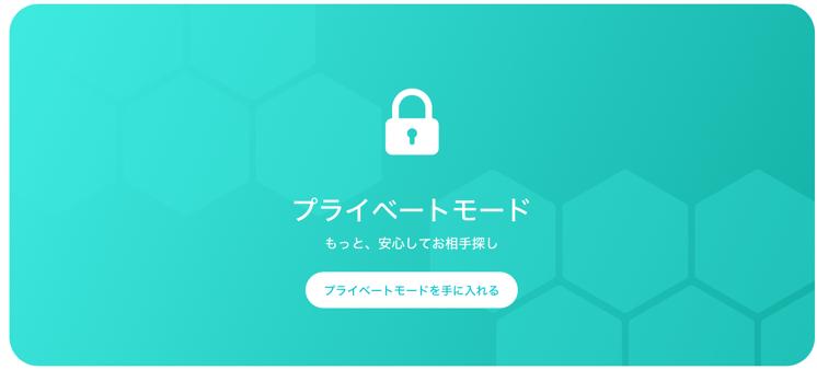 プライベートモード もっと、安心してお相手探し プライベートモードを手に入れる