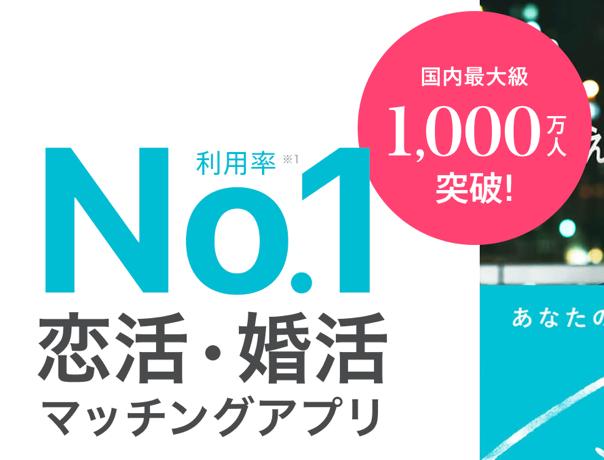 利用率No.1 恋活・婚活マッチングアプリ 国内最大級1,000万人突破!