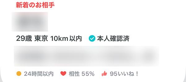 新着のお相手 29歳東京10km以内 本人確認済 24時間以内 相性55% 95いいね!