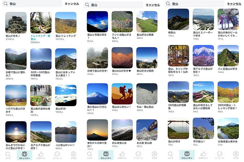 ペアーズで登山で検索した時に表示されるコミュニティの一覧のキャプチャー
