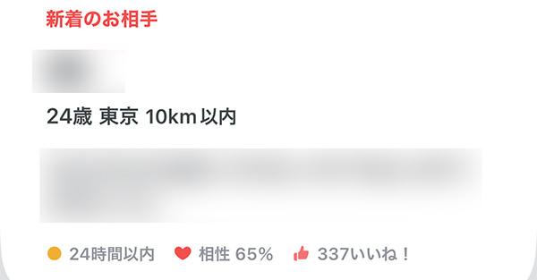 新着のお相手 24歳東京10km以内 24時間以内 相性65% 337いいね!