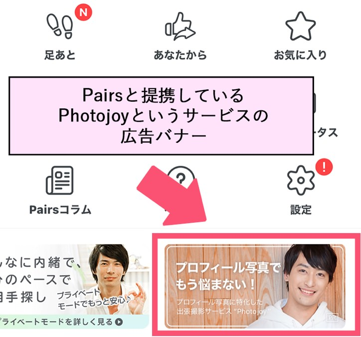Pairsと提携しているPhotojoyというサービスの広告バナー