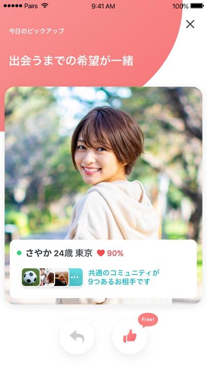 今日のピックアップ 出会うまでの希望が一緒 さやか24歳 東京 90% 共通のコミュニティが9つあるお相手です Free!