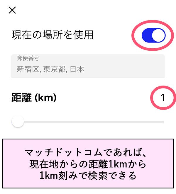 マッチドットコムであれば、現在地からの距離1kmから1km刻みで検索できる