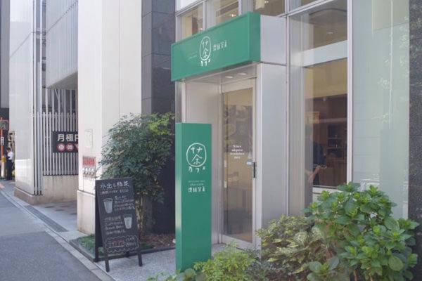 名古屋深緑茶房というカフェの写真