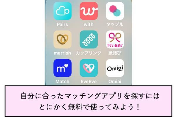 自分に会ったマッチングアプリを探すにはとにかく無料で使ってみよう!