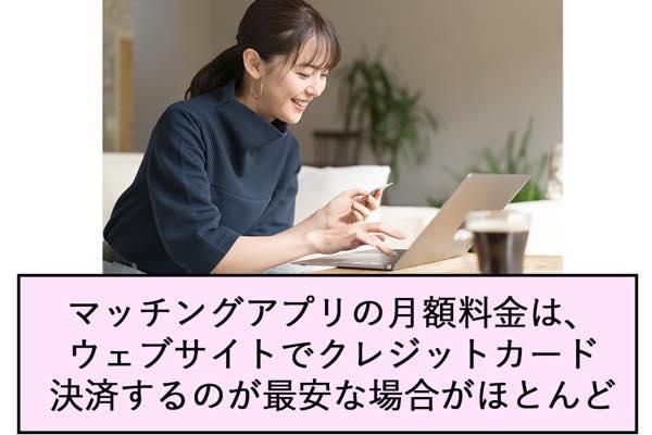 マッチングアプリの月額料金は、 ウェブサイトでクレジットカード 決済するのが最安な場合がほとんど