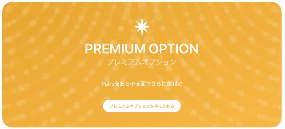 ペアーズのプレミアムオプションの画像。ペアーズをあらゆる面でさらに便利に。プレミアムオプションを手に入れる。