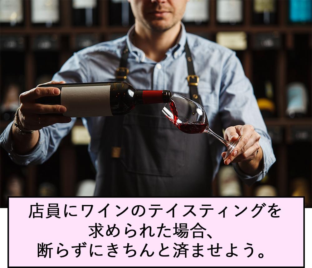 店員にワインのテイスティングを求められた場合、断らずにきちんと済ませよう。