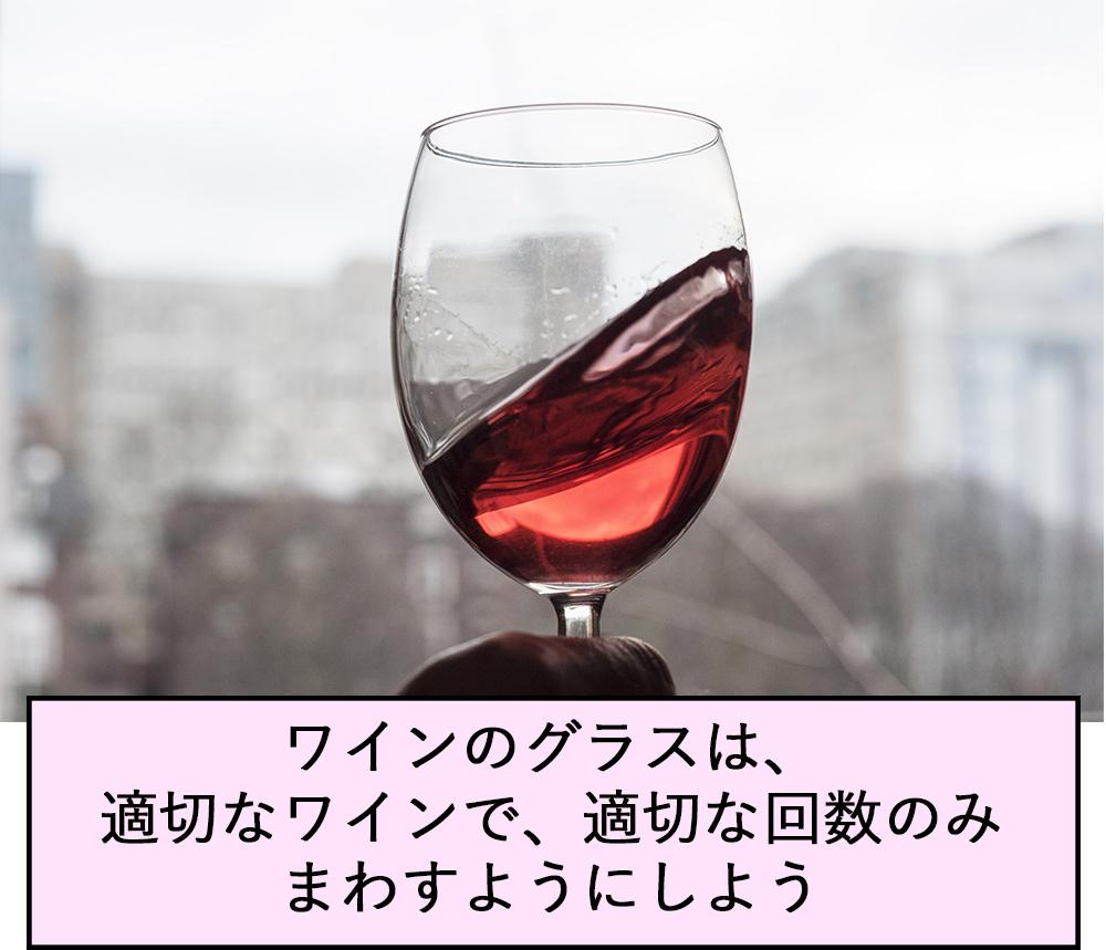 ワインのグラスは、適切なワインで、適切な回数のみまわすようにしよう