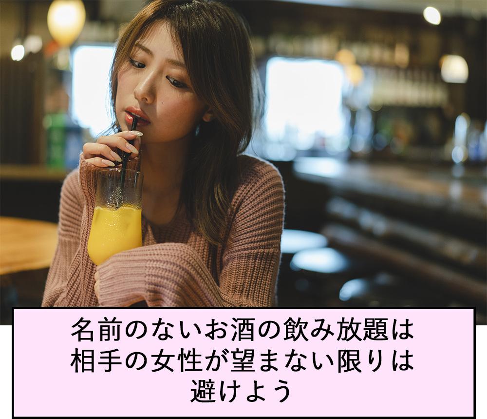 名前のないお酒の飲み放題は、相手の女性が望まない限りは避けよう