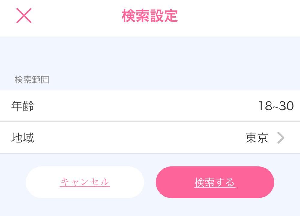 検索設定 検索範囲 年齢18〜30 地域 東京 キャンセル 検索する